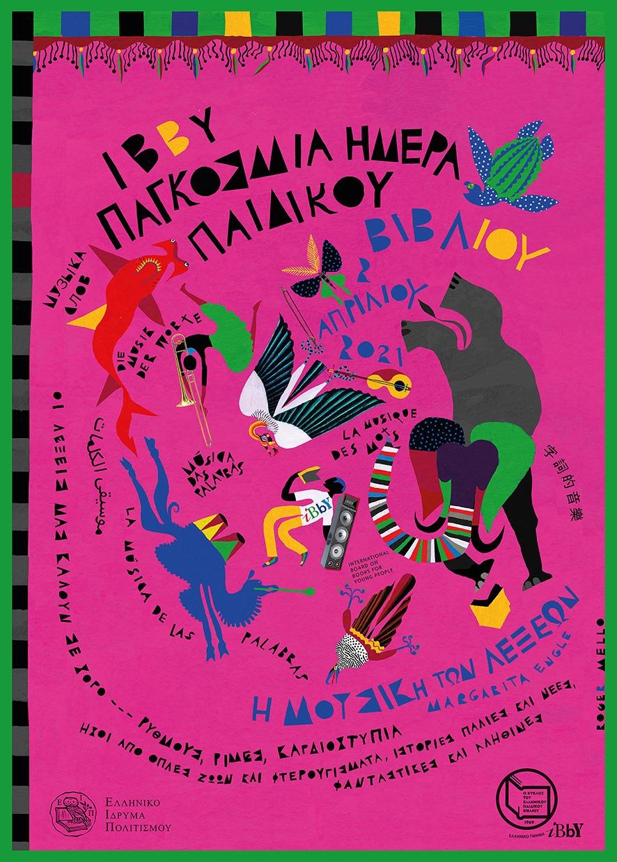Αφίσα Παγκόσμιας Μέρας Παιδικού Βιβλίου
