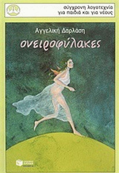 oneirofylakes